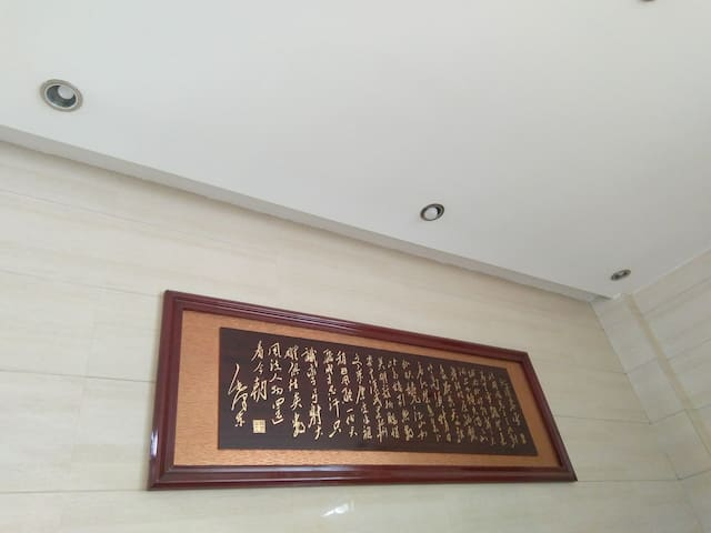 岱庙旁文化旅游的理想居所 - Tai'an - อพาร์ทเมนท์