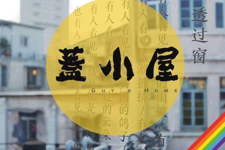 梅盖子的小屋·寝物语|万象城|双地铁/BRT|含早餐|2床3人|两猫星人陪伴