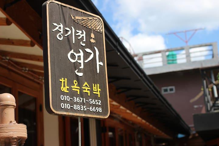 전주한옥마을 별빛추억 경기전연가 - Wansan-gu, Jeonju-si - Ev