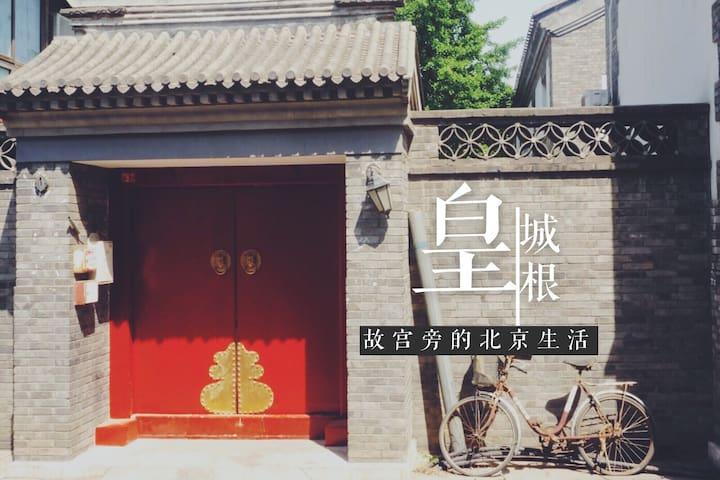 【皇城根·叁】故宫旁的北京四合院生活/近故宫/天安门/王府井/后海/南锣鼓巷 - Beijing - Hus