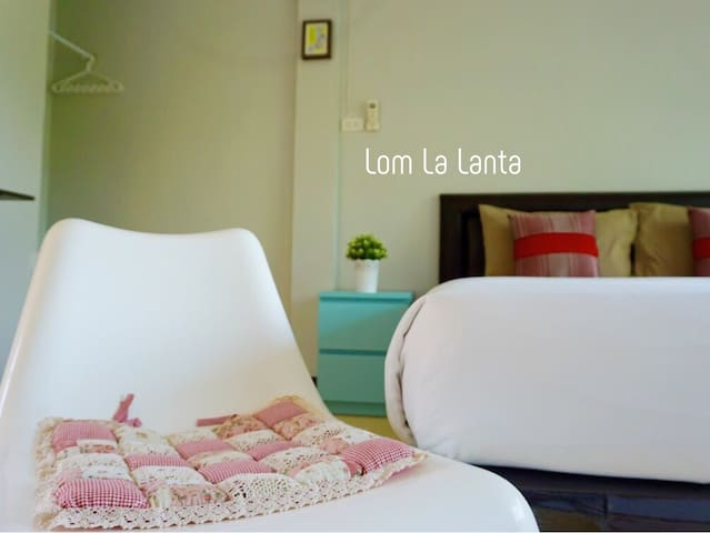 Lom La Lanta ~ Cozy Room with A/C