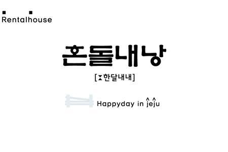 혼돌내낭[ː한달내내] - Jochon-eup, Jeju-si