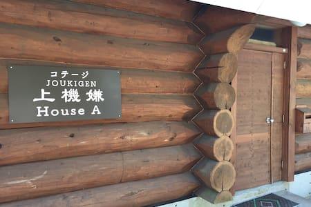 Large log home close to Mt fuji 2階建コテージ上機嫌HouseA