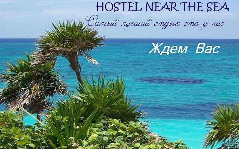 xostel NEAR THE SEA-Двухместный номер/Double room/ - Kobuleti