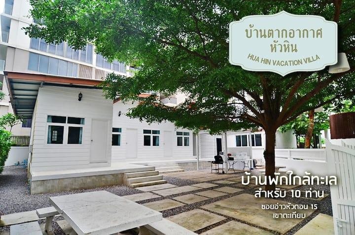 HuaHin Vacation Villa ใกล้ทะเล 3 นาที (5-10 ท่าน)