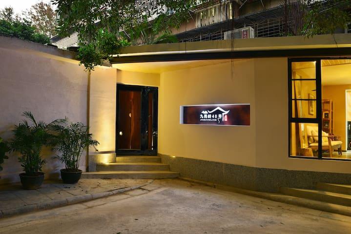 桂林九岗岭40号民宿,市中心两江四湖景区旁。融入桂林,体会最在地的桂林本土民俗风情。逛最美的市区风景,住五星级最舒适的家。