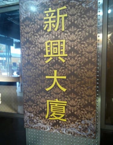 新兴大厦大门 front door of Sing Hing Building