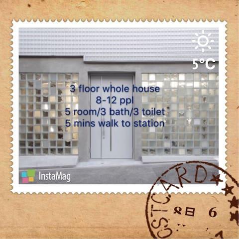 ★3 floor whole house★6-12 ppl★5mins walk station