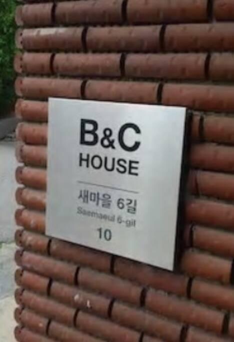 B&C HOUSE Entrance