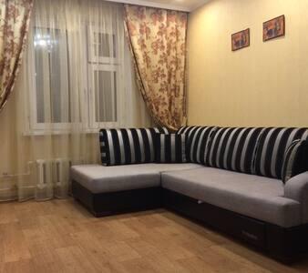 Уютная  квартира рядом с Аквапарком - Kazan - Lejlighed