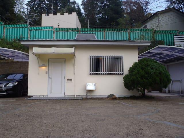 フォレスト成田 - Narita-shi - Домик на природе