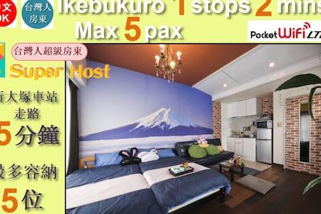 1stop Ikebukuro WiFi 5min Shin Otsuka 2 Lines OK - Toshima-ku - Apartment