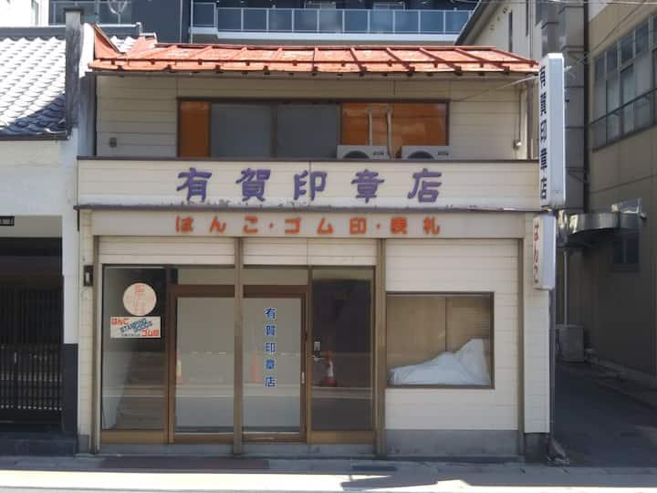 はんこINN お城のアパート Hanko INN Private apartment