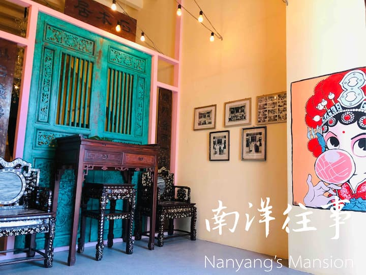 NEW!!UNESCO Karaoke🎤 Nanyang's Mansion 南洋往事