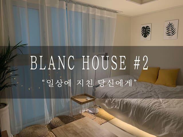 BLANC HOUSE #2 [동대구역KTX1min, 추가요금없음]