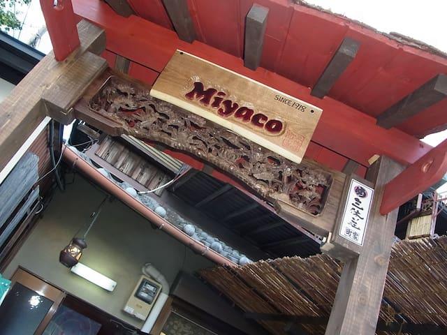 三休荘 町家 Miyaco