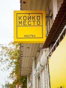 "Хотсел ""Койкоместо"" Тюмень - Tyumen'"