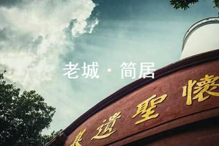 怀圣寺旁的复式小阁楼,简约舒适,靠近公园前和西门口地铁站·北京路·上下九·陈家祠·广州火车站 - 广州市 - Квартира