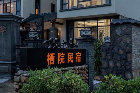 杭州栖院民宿别墅轻奢中式风,游泳池/云上草原/漂流