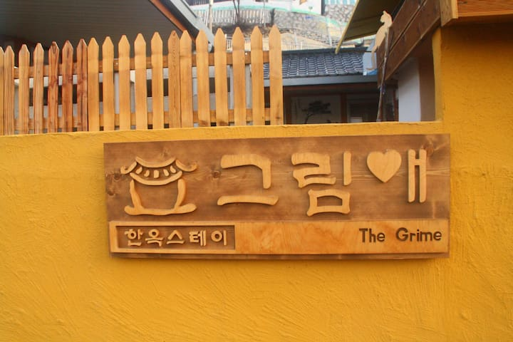 The Grime Guesthouse - 안동시 - Casa