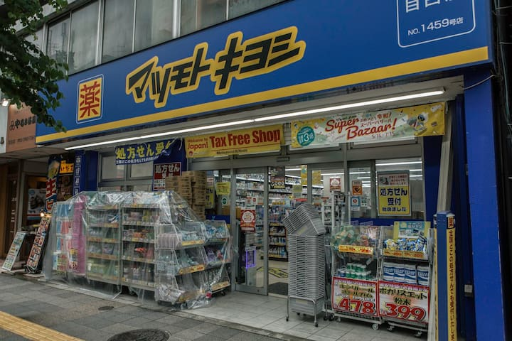 Matumoto Kiyoshi It is a famous drug store in Japan. We sell original brand products cheaply.