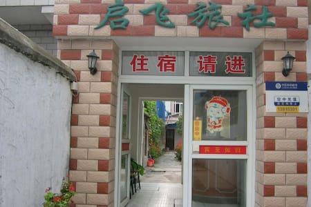 南通市区家庭旅馆 - Nantong - Hostel