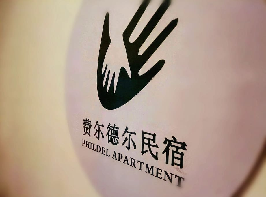 PHILDEL APARTMENT(LOGO)