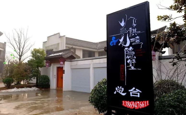 古城1001夜小墅(豪华别墅房)