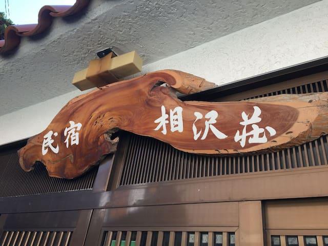 温泉民宿相沢荘 6畳和室  天然温泉 旅館営業許可有り、 海まで徒歩30秒