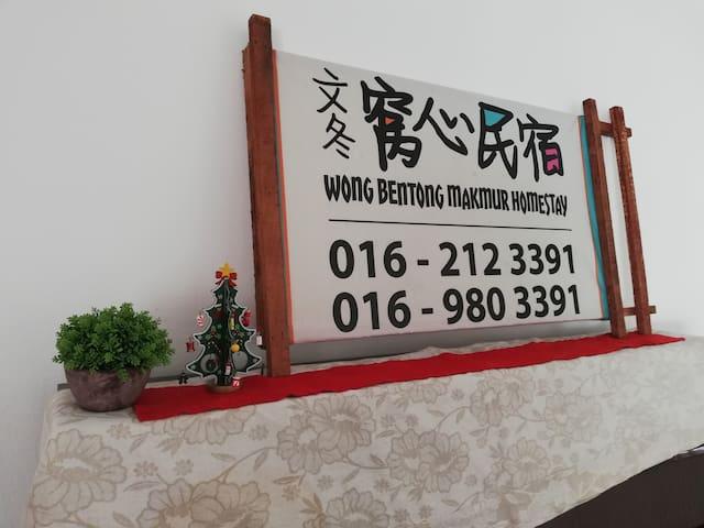 Wong Bentong Makmur Homestay (6 Pax)