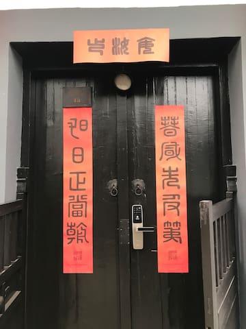 住在江南老街上的民居