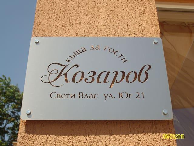 Бюджетньй отдьiх в Европе - Sveti Vlas - ที่พักพร้อมอาหารเช้า