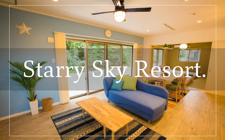 Starry Sky Resorts☆ Feel the sky and the sea!!