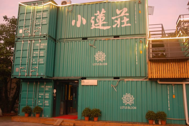 Lotus Bloom 小蓮荘 Container room 集裝箱大床房西12