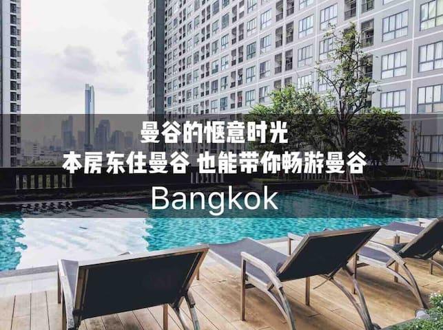 曼谷市中心ideo高级公寓,带无边际游泳池、健身房,免费高速wifi,距bts站200米,交通方便