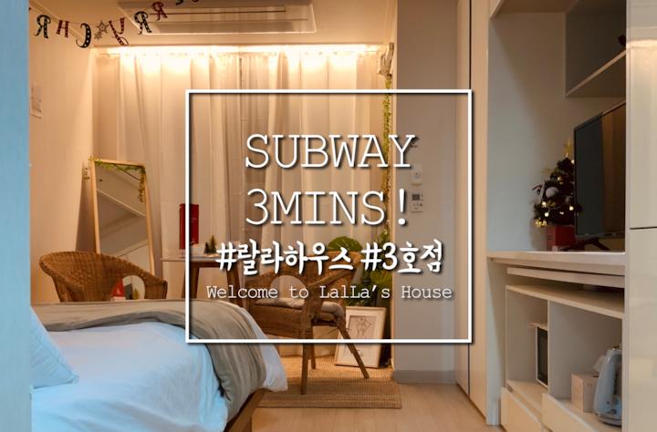 #랄라하우스#3호점 Bucheon STN 3min.부천역3분#Cozy&Clean House