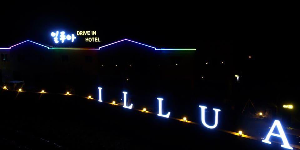 일루아 DRIVE IN HOTEL(Blue Light Double 2)