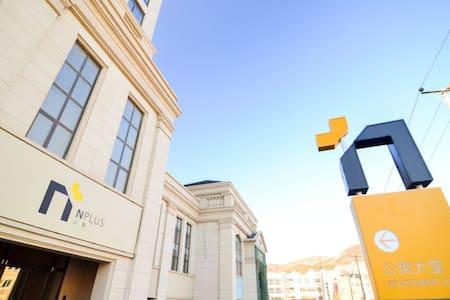 保利N+公寓以舒适与简约之姿,蕴藏精致的艺文内涵,竭诚欢迎世界各地的旅人 - Dalian - 酒店式公寓