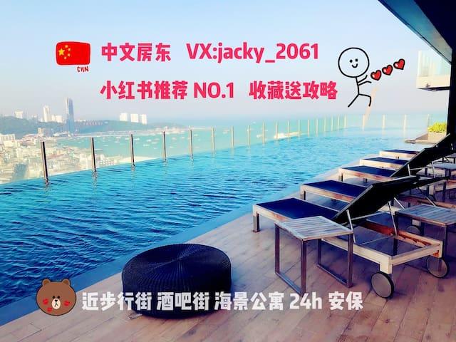 E1 ❤️THE BASE品牌民宿❤️小红书推荐无边泳池海景公寓45㎡大阳台  直达沙滩 靠近步行街