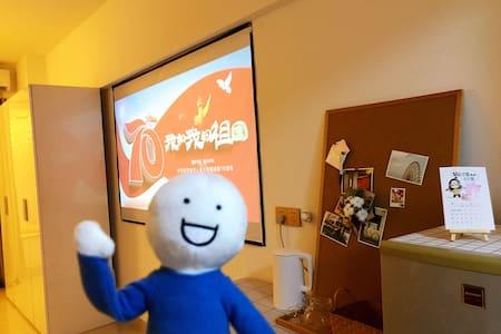 蓝朋友小屋/配有高清投影仪/小清新风格:
