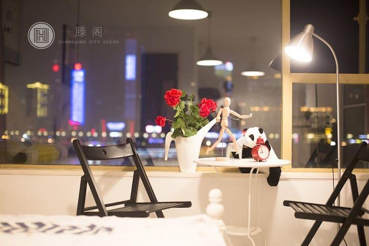 滕阁•解放碑 小熊猫panda 180°一线江景公寓 『特惠』10分钟步行解放碑/十八梯/1、2号线 - Chongqing - Apartment