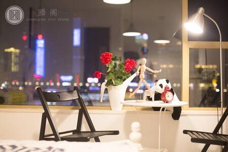 滕阁•解放碑 小熊猫panda 180°一线江景公寓 『特惠』10分钟步行解放碑/十八梯/1、2号线 - Chongqing - Appartement