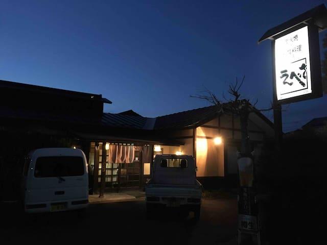 "Japanese style pub Restaurant ""EBESA""  90   Seconds On foot! 宿から歩いて90秒にある和食居酒屋えべさ  定休日 月曜 営業時間17:00-21:00  不定休あり行く前に電話して確認した方がいいです。026-282-2952"
