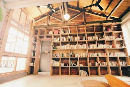 美術館裏的簡單生活。舊木筵架書房和陽光。 - 台南市