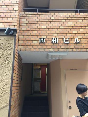 東京/港区/新橋駅近く/男女共用ドミトリーホステル/最大18名宿泊可能/