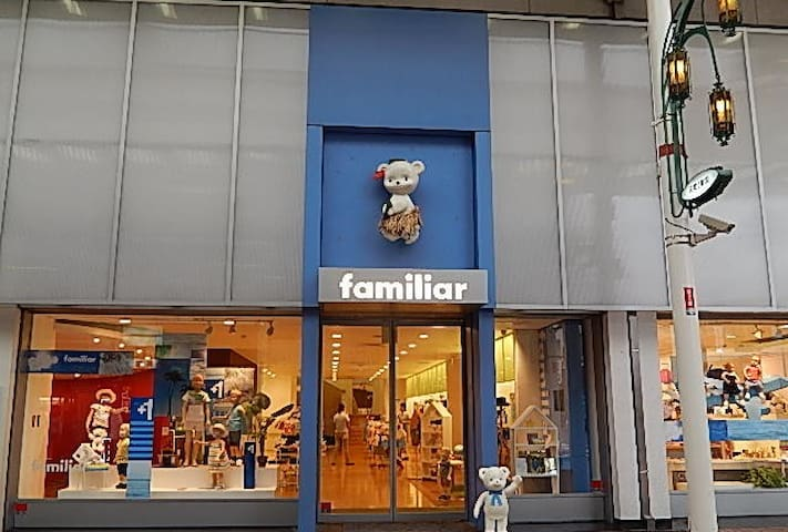 """It's children's and baby's goods shop(main store). """"The familliar"""" which is most popular with  Japanese people . Imperial family loves this! 10min(by bicycle)"""