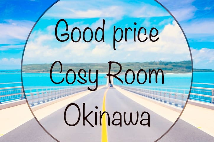 Cosy  Room!格安!快適で居心地のいい部屋(opening sale!) Room No.8