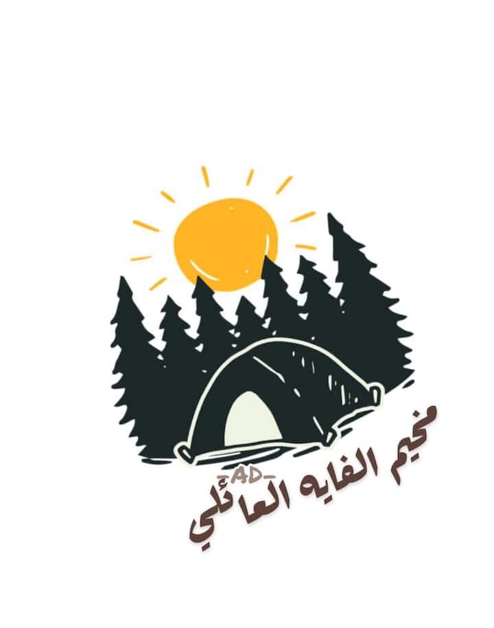 مخيم الفايه العائلي