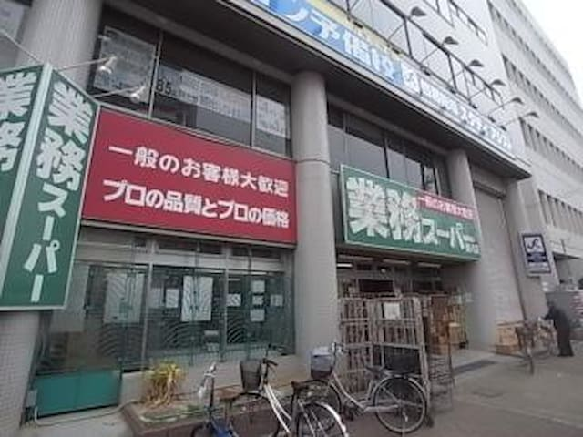 You can buy low price & high quality grocery at Gyomu Super. There are some halal food, ethnic food, western food and also Japanese food. 7 min walk from our house.