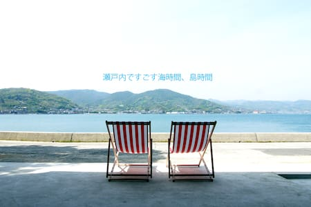 Cottage by the Sea +Free Car Rental - Higashihiroshima - Villa